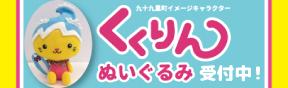 九十九里町イメージキャラクターくくりん「ぬいぐるみ」完全受注生産!