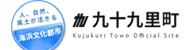 九十九里町ホームページ
