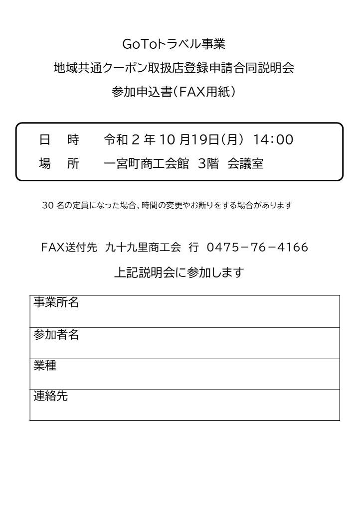 GTT 地域共通クーポン取扱店登録申請合同説明会 参加申込書